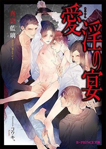 【ライトノベル】愛淫の宴 漫画