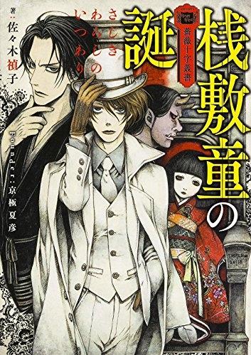 【ライトノベル】薔薇十字叢書 桟敷童の誕 漫画