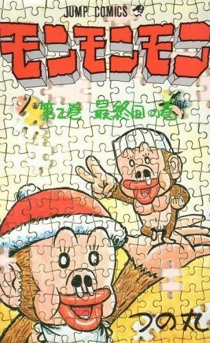 モンモンモン (1-8巻 全巻) 漫画