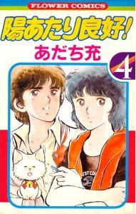 陽あたり良好! (1-5巻 全巻) 漫画