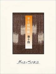 半七捕物帳 【分冊版】 漫画