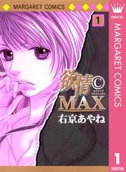 欲情(C)MAX モノクロ版 7 冊セット全巻