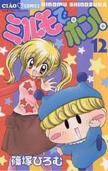 ミルモでポン! 12 冊セット全巻 漫画