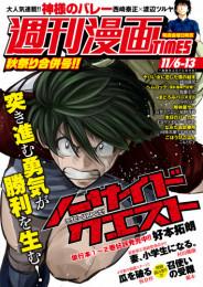 週刊漫画TIMES 42 冊セット最新刊まで 漫画