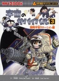 【書籍】宇宙のサバイバル 3