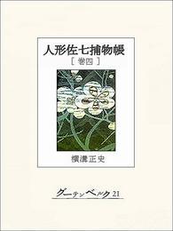 人形佐七捕物帳 巻四 漫画