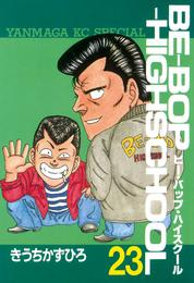 BE-BOP-HIGHSCHOOL(23) 漫画
