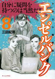 エンゼルバンク ドラゴン桜外伝(8) 漫画