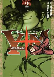 Y十M(ワイじゅうエム)~柳生忍法帖~(2) 漫画