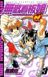 無敵看板娘N(ナパーム) vol.3 漫画