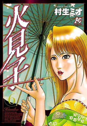 火見子(6) 漫画