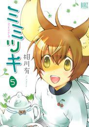 ミミツキ (5) 漫画