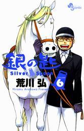 銀の匙 Silver Spoon(6) 漫画