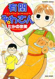 有閑みわさん (6) 漫画