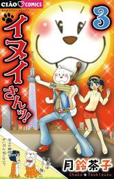 イヌイさんッ!(3) 漫画