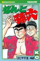 なんと孫六(42) 漫画