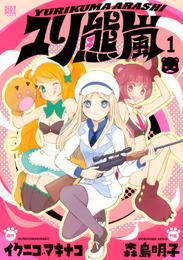 ユリ熊嵐 (1) 漫画
