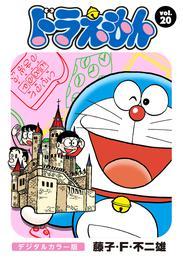 ドラえもん デジタルカラー版(20) 漫画