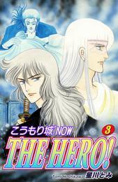 こうもり城 'NOW THE HERO!(3) 漫画