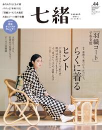 七緒 vol.44 漫画