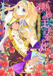 熱砂の王子と金の姫 王宮の夜は淫らに更けて