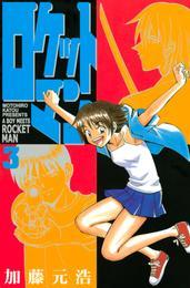 ロケットマン(3) 漫画