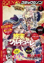 月刊コミックゼノン2021年8月号