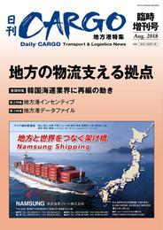 日刊CARGO臨時増刊号 地方港特集 地方の物流支える拠点