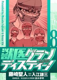 獣医グランディスティーノ(8)