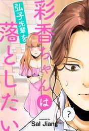 彩香ちゃんは弘子先輩を落としたい 分冊版 2