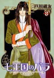 七王国のバラ 8巻