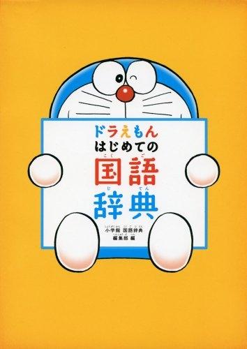 【書籍】ドラえもん はじめての国語辞典 漫画