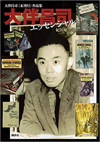 大伴昌司未刊行作品集 大伴昌司エッセンシャル 漫画