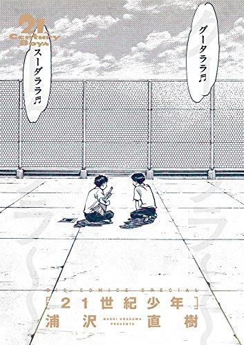 20世紀少年+21世紀少年 [完全版] (1-12巻 全巻) 漫画