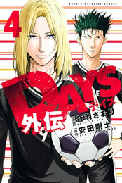 DAYS 外伝 (1-4巻 全巻)