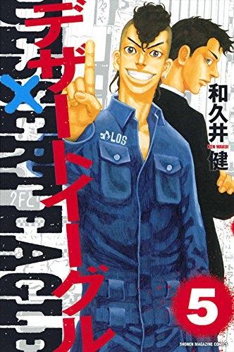デザートイーグル (1-5巻 全巻) 漫画