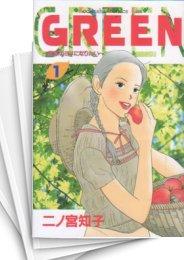 【中古】GREEN 〜農家のヨメになりたい〜 (1-4巻) 漫画