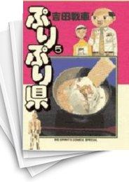 【中古】ぷりぷり県 (1-5巻) 漫画