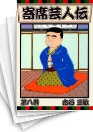 【中古】寄席芸人伝 (1-11巻) 漫画