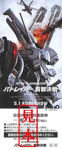 【映画前売券】THE NEXT GENERATION パトレイバー 首都決戦 / 一般(大人) 漫画