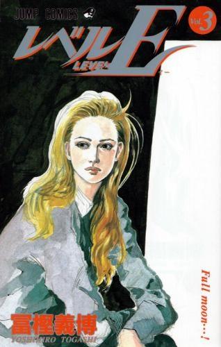 レベルE [新書版] (1-3巻 全巻) 漫画