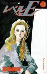 レベルE [新書版] (1-3巻 全巻)