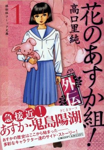 花のあすか組! 外伝 [文庫版] (1-3巻 全巻) 漫画