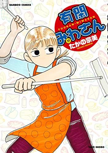 有閑みわさん (1-13巻 最新刊) 漫画