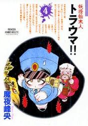 妖怪始末人トラウマ!! (1-4巻 全巻) 漫画