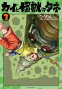 カイと怪獣のタネ 3 冊セット全巻 漫画