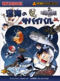 【書籍】深海のサバイバル