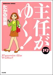 主任がゆく! 19巻 漫画
