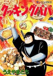 クッキングパパ(95) 漫画