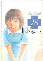 Ns'あおい(28) 漫画